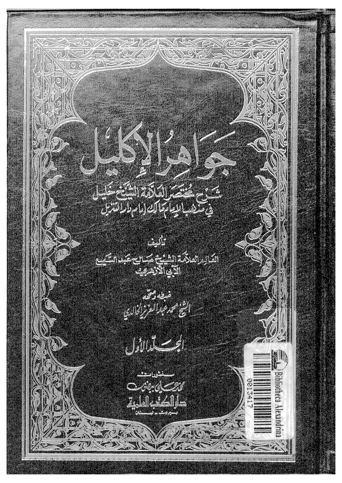 جواهر الإكليل في شرح مختصر خليل لـ الأزهري (ط. دار الكتب العلمية )
