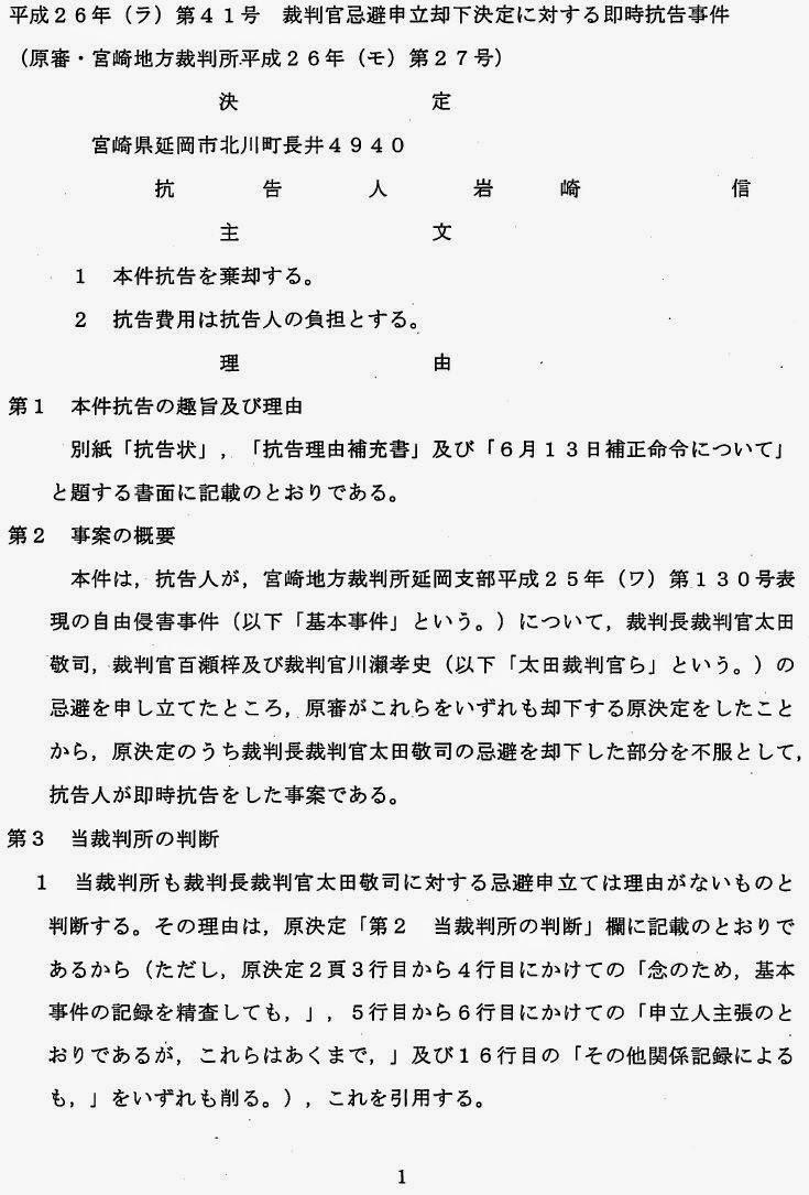 特別抗告状 裁判官忌避申立棄却決定に対する即時抗告