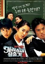 The Legend of 7 Cutter (2006)