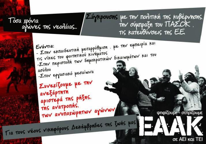 Αφίσα 2009