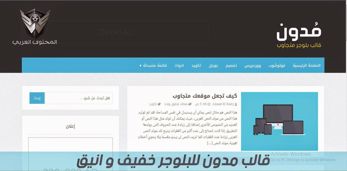 المحتوى العربي