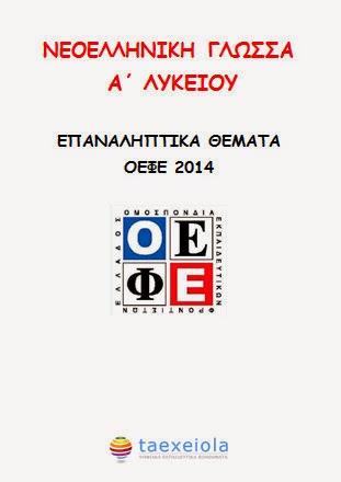 Επαναληπτικά Θέματα Έκθεσης ΟΕΦΕ 2014 - Νεοελληνική Γλώσσα Α΄ Λυκείου
