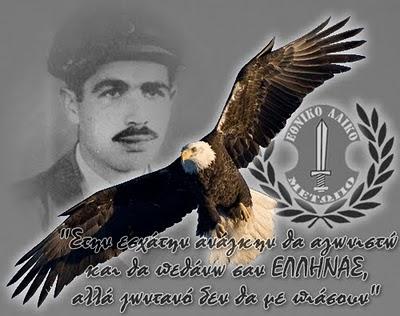Εκδήλωση μνήμης προς τιμήν του υπαρχηγού της ΕΟΚΑ Γρηγόρη Αυξεντίου