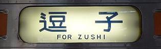 東海道線211系の側面行先 快速アクティー小田原