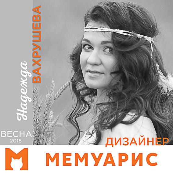 Сезонный дизайнер блога Мемуарис Весна 2018