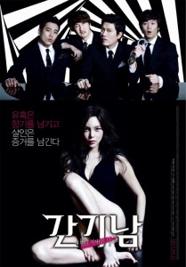 The Scent (2012) 720p DVDRip 800MB MKV