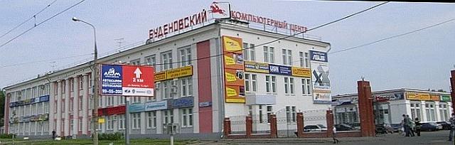 Компьютерный центр «Будёновский»