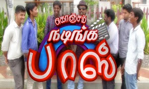 Konjam Nadinga Boss Sun Tv 14th September 2014 Comedy Full Program Show 14-09-2014 Episode 06 Sun Tv Watch Online Youtube Free Download