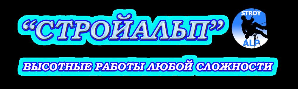 """ООО """"СТРОЙАЛЬП"""""""