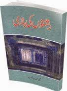 http://books.google.com.pk/books?id=_5AiAgAAQBAJ&lpg=PA1&pg=PA1#v=onepage&q&f=false