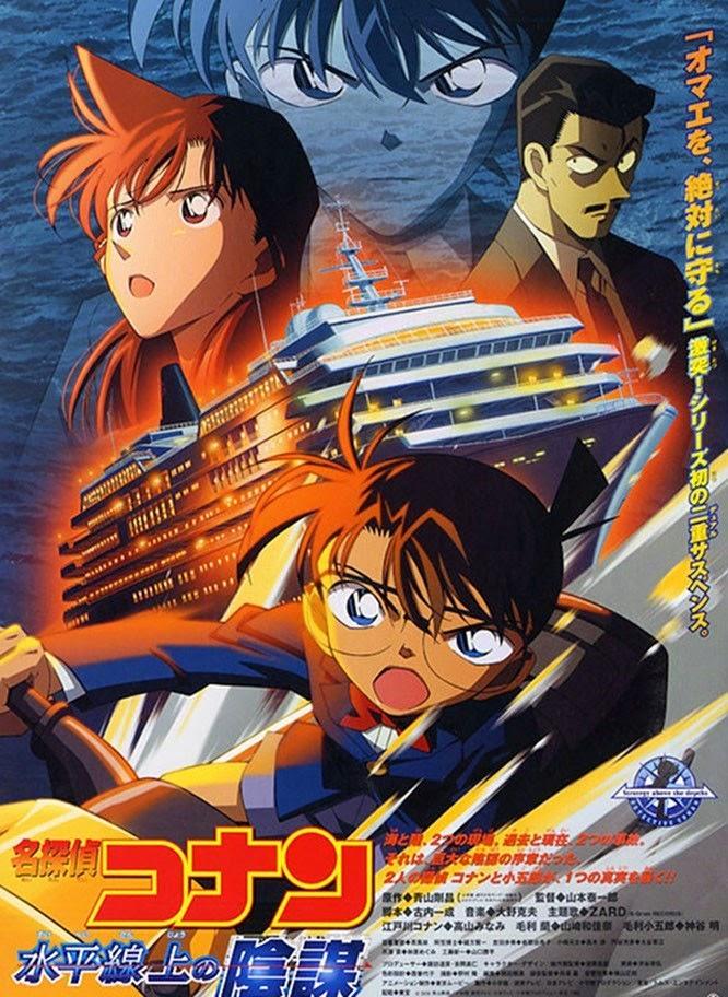 Conan The Movie 9 / ยุทธการเหนือห้วงทะเลลึก