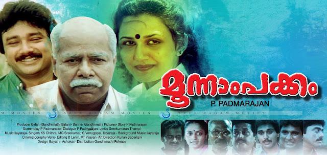 Moonam Pakkam (1988): Unarumee ganam Song Lyrics
