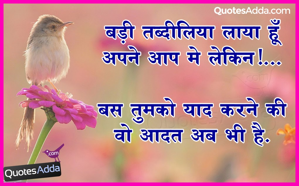 Hindi Good Habit Quotations with Pictures | Quotes Adda.com | Telugu