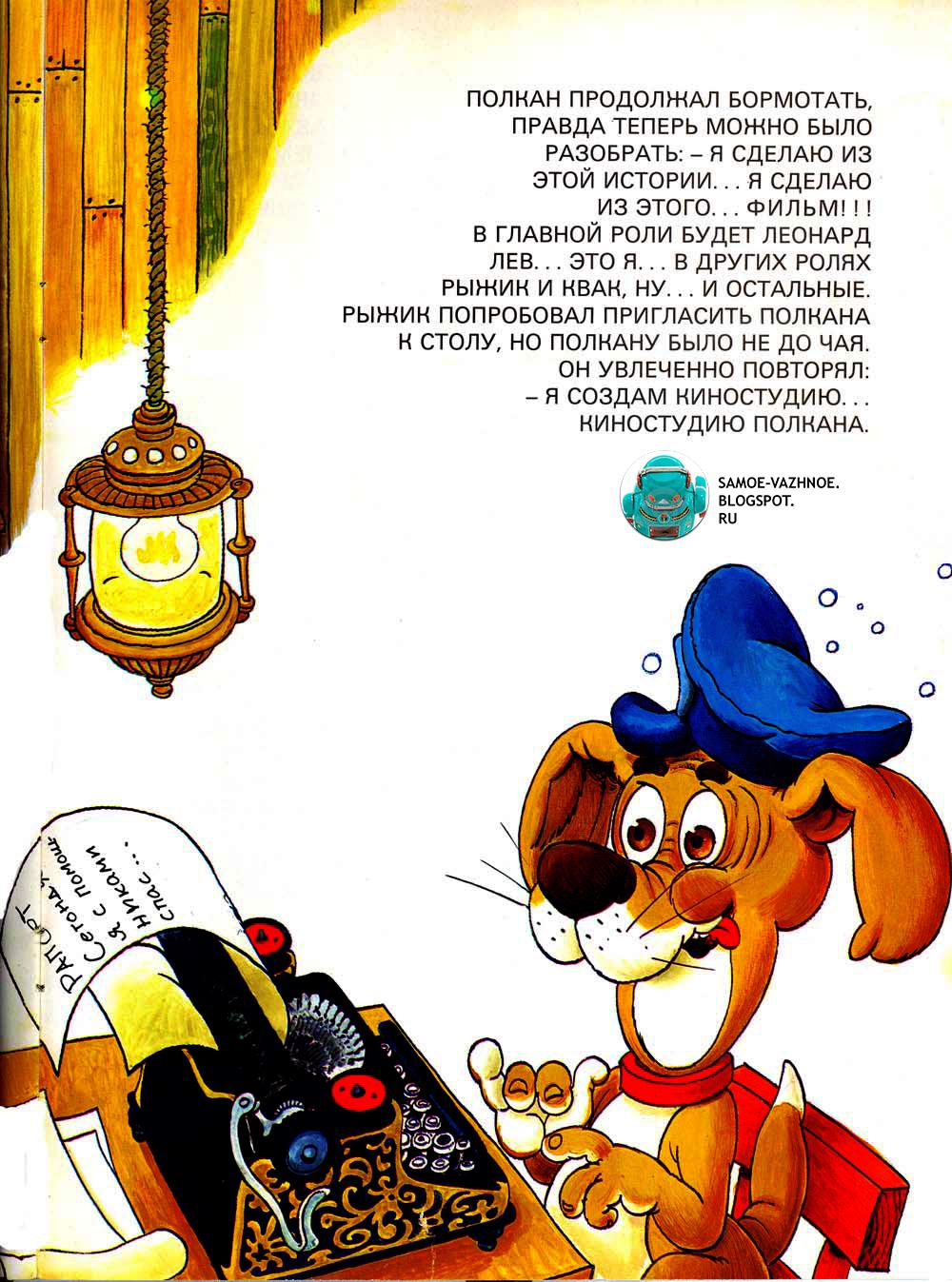 Книги СССР Хельсинки детские, для детей. Книга собака пишет сценарий, пёс-сценарист. Художник Тимофей Сыроежкин, бельчонок Рыжик, лягушонок Квак, полицейский Полкан