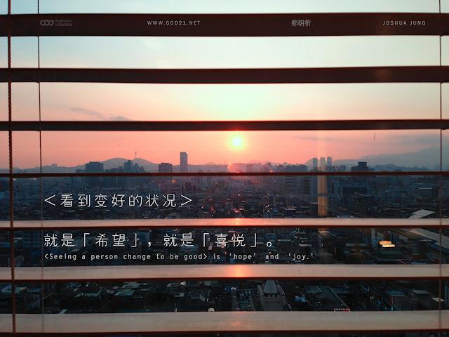 郑明析, 摄理教会, 月明洞, 箴言图像, Joshua Jung, Providence, Wolmyeung dong, Proverb