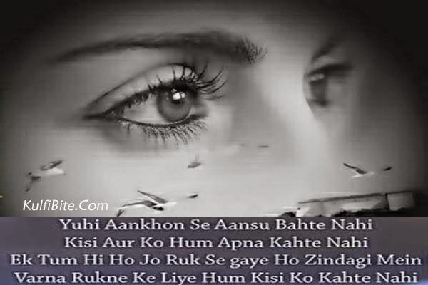 Sad Love Shayari in Hindi Pictures | Quotes Wallpapers