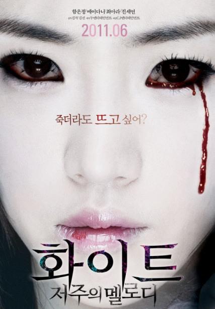 Sebuah teaser foto untuk film horor misteri, 'White: Cursed Melody