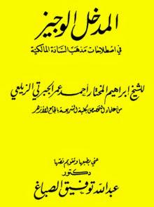 المدخل الوجيز في اصطلاحات مذهب السادة المالكية - إبراهيم الجبرتي الزيلعي pdf