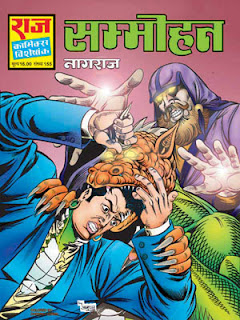 SAMMOHAN (Nagraj Hindi Comic)