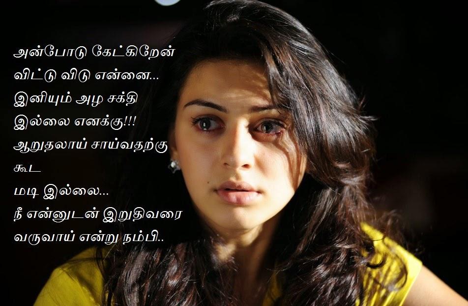 ... image keywords hanshika crying image hanshik tamil love kavithai