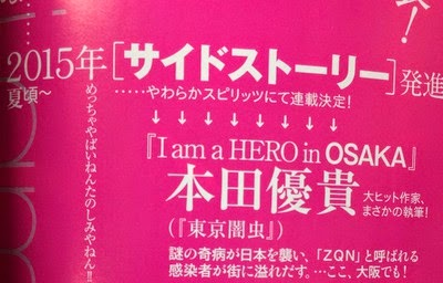 Big Comic Spirits, I Am a Hero in Osaka, Yuuki Honda, Manga, Actu Manga,