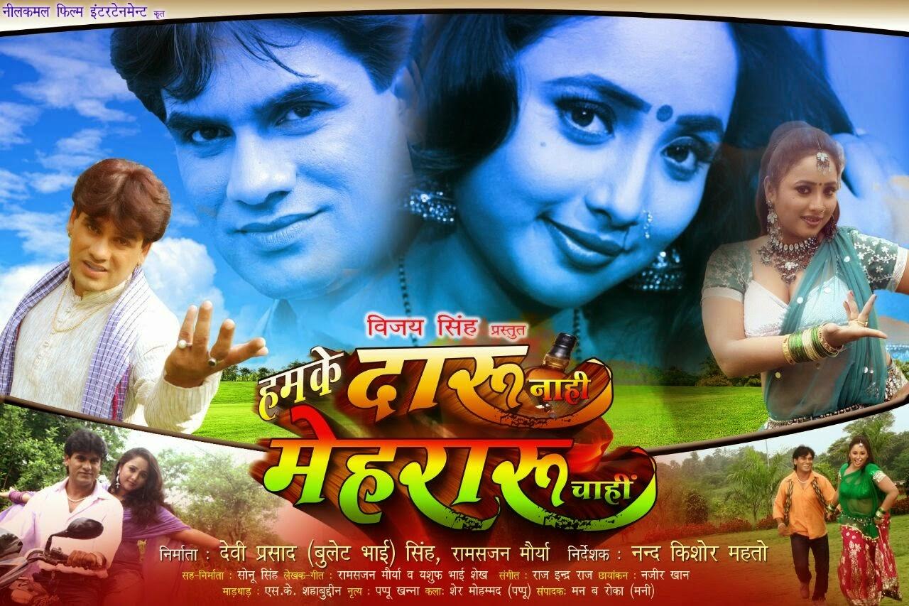Humke Daaru Nahi Mehraru Chahi Bhojpuri Movie Second Poster Ft Rani Chatterjee, Satyendra Singh