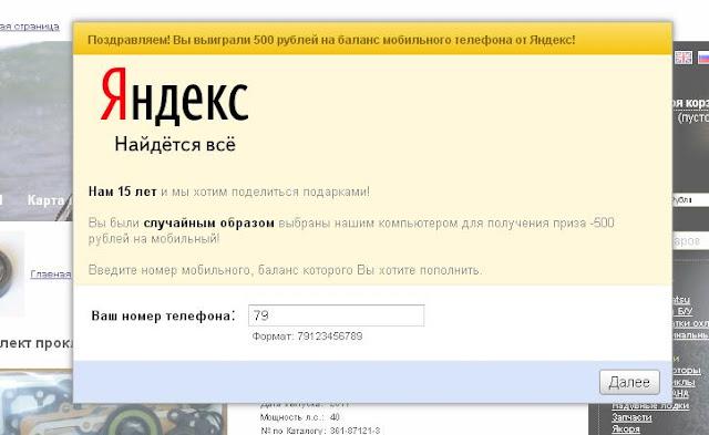 Подарок от Яндекса вирус