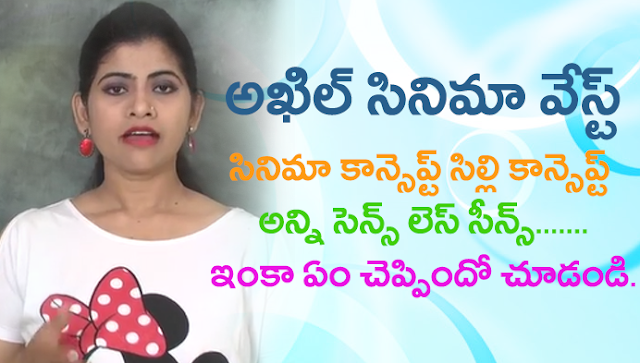 Girl Gave a Complete Genuine Review About Akhil Movie l Akkineni, Sayyeshaa