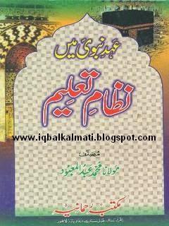 Ehd E Nabvi SAW Main Nizam E Taleem