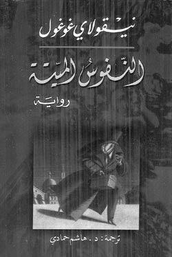 download free pdf, نيكولاي غوغول ,dead souls,Les Âmes mortes
