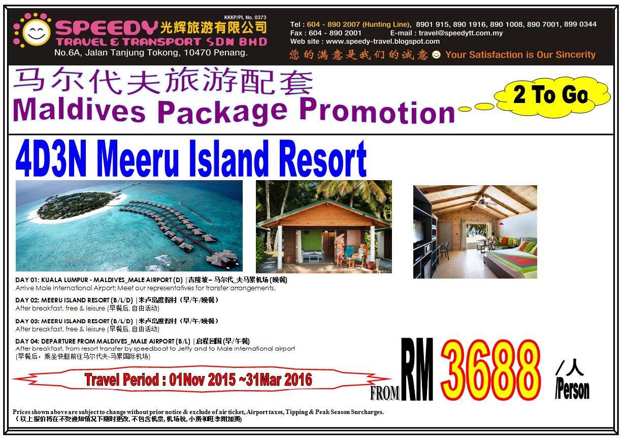 Ņ�辉旅游有限公司 4 Day 3 Night Maldives Packages 2015 2016