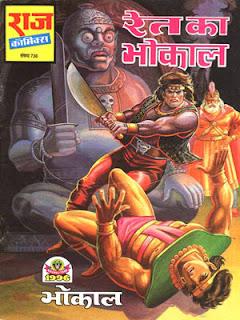 RET KAA BHOKAAL (Bhokal Hindi Comic)