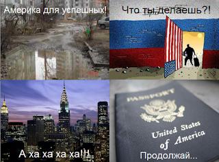 америка продолжай