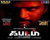 Kabadam 2014 Tamil Movie Watch Online