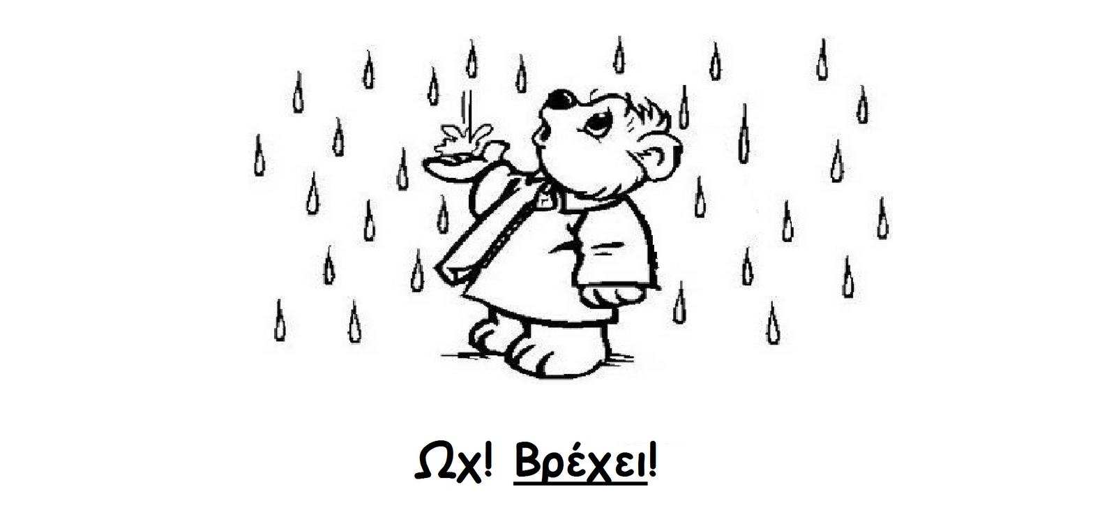 Βρέχει ..... απ΄ όλα  στο δήμο Φυλής.