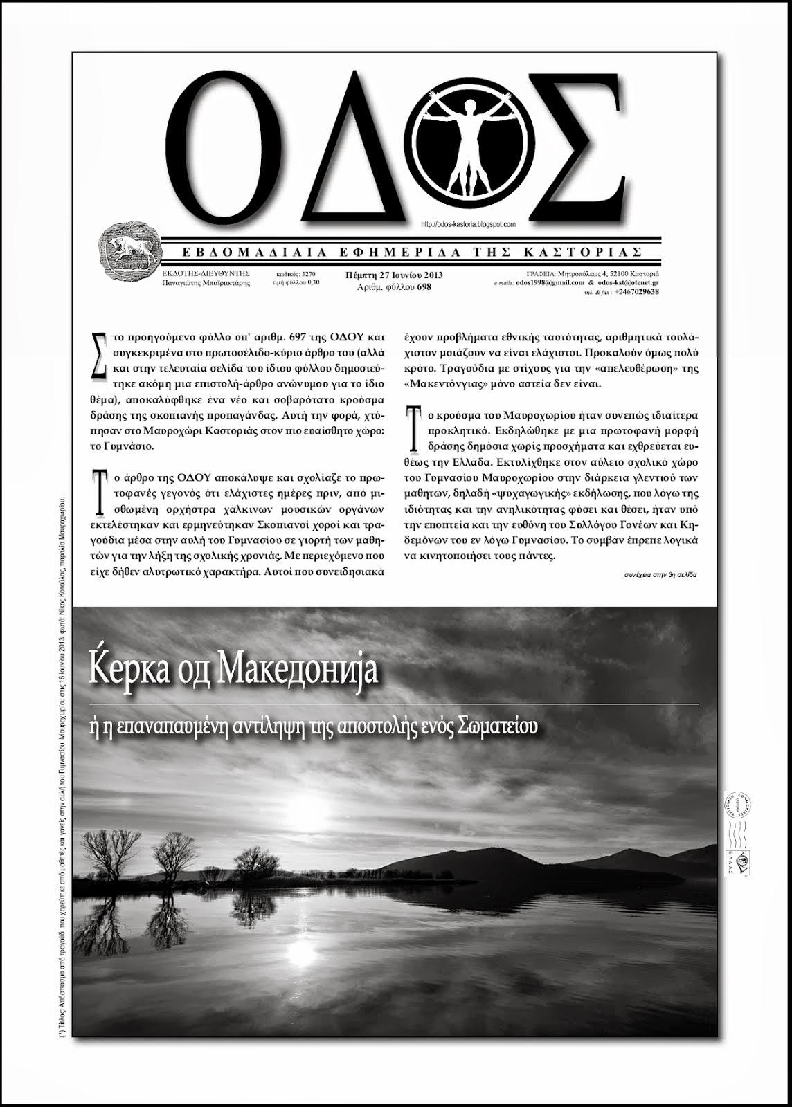 Ќерка од Македонија - ή η επαναπαυμένη αντίληψη της αποστολής ενός Σωματείου