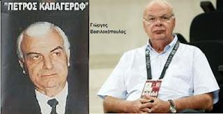 Αθλητικό μνημόσυνο Πέτρου Καπαγέρωφ και βράβευση άμεσων συνεργατών του