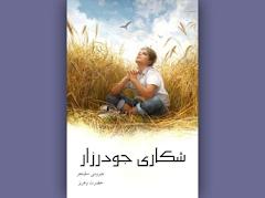 رمان شکارچی جودر زار- برگردان از حضرت وهریز