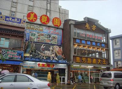 октябрь, 2009, october, Taipei, Taiwan, Тайвань, Тайпей, Yehliu, рыбный ресторан, seafood restaurant