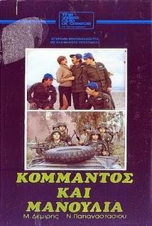 Kommandos kai manoulia (1982) tainies online oipeirates
