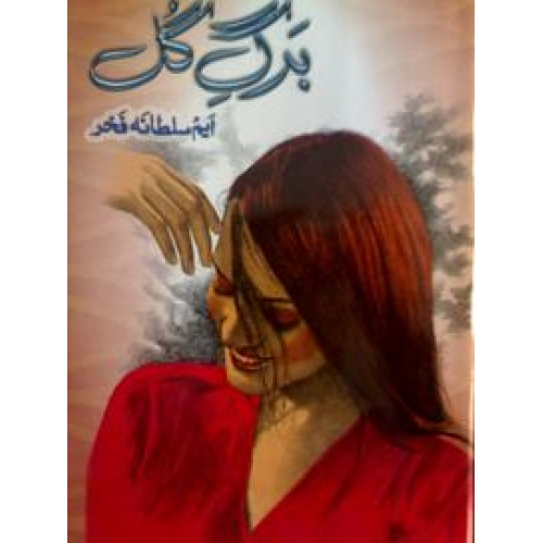 Barg e gul by M.Sultana Fakhar Online Reading