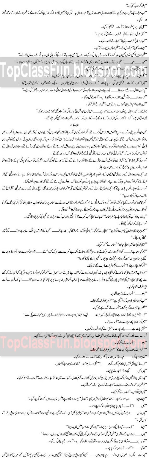 Romantic Urdu Novel - MOHABBAT &#8211; By Shahina Chanda Mehtab Page 11