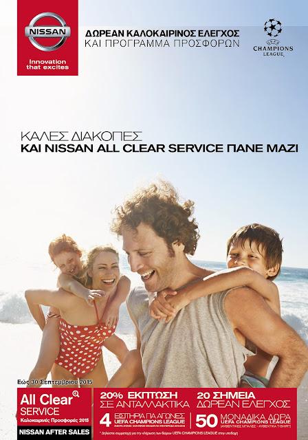 All Clear Service καλοκαιρινές προσφορές από τη Nissan