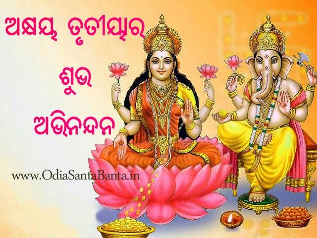 Akshaya Tritiya Odia Wallpaper Odia Pictures