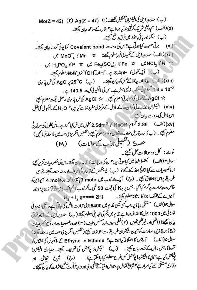 Chemistry-urdu-2013-five-year-paper-class-XI