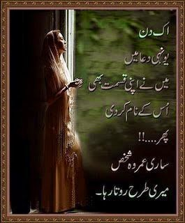 Broken Heart Sad Urdu Ghzals Pics | sad urdu poetry