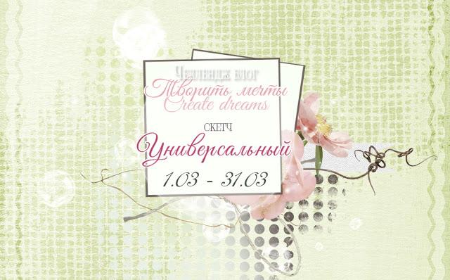 Задание - универсальный скетч до 31/03