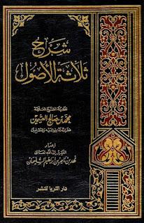 شرح ثلاثة الأصول - محمد بن صالح العثيمين