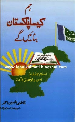 Hum Pakistan Kaisay Banaian Gay By Qazi Hussain Ahmed