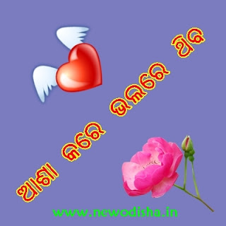 Every Day Odia E-Cards for Facebook, Orkut, Twitter etc